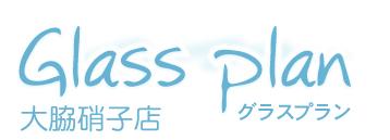 稲沢市のガラス修理・ガラス交換なら「大脇硝子店」